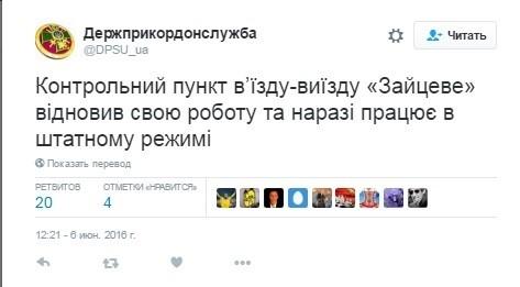 КП Зайцево  вновь работает