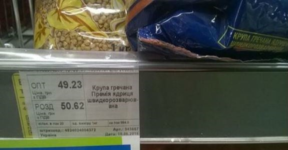 В Киеве быстро повысилась в цене гречка