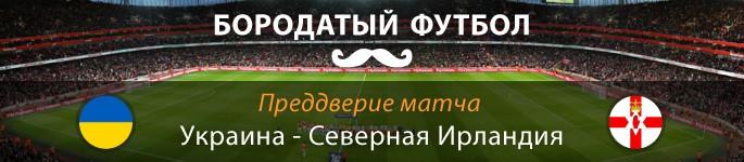 Передача поединка Евро-2016 Украина - Ирландия