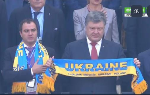 Порошенко пришел в Марсель болеть за сборную Украины (ФОТО)