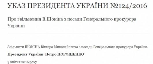 Порошенко привнес перемены в документ об увольнении Шокина