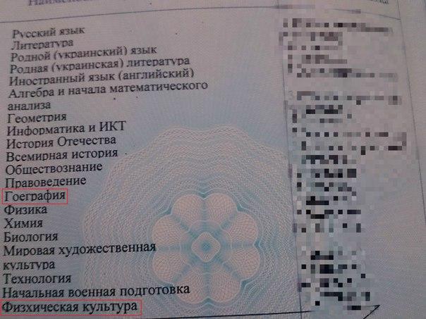 """ФОТОФАКТ. В """"ЛНР"""" предоставили школьные аттестаты с оплошностями"""