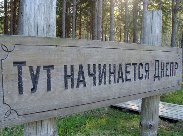 Сегодня День Днепра: Факты о самой крупной реке Украины (Фото)
