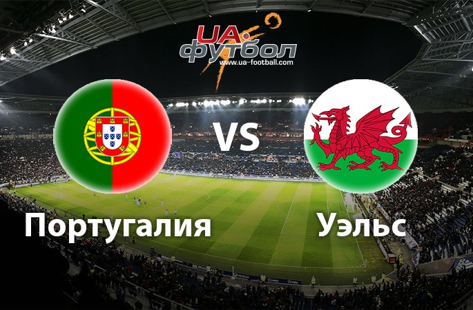 Передача поединка полуфинала Евро-2016 Португалия - Провинция