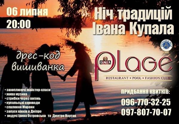 Евгения Мыла в Киеве: куда пойти и где отметить