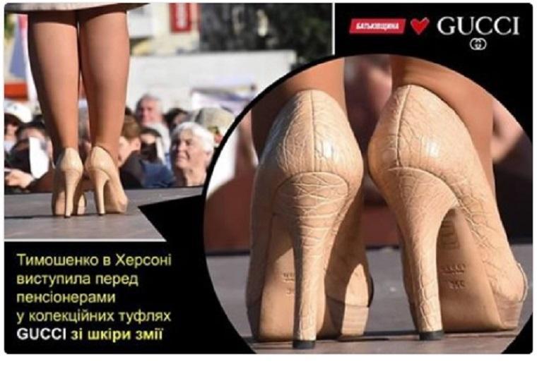 Соцсети высмеивают новые туфли Тимошенко (ФОТО)