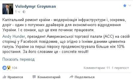 Гройсман назвал мощный драйвер для восстановления Украины