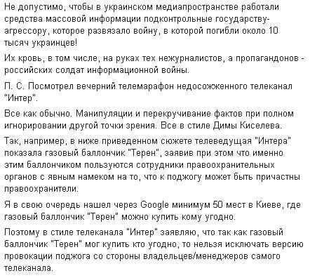 """Геращенко считает, что """"Интер"""" инсценировал свой пождог"""