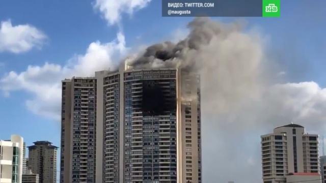 На Гавайях загорелся жилой небоскреб, погибли люди