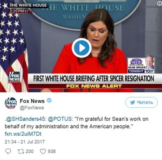 Назначен новый пресс-секретарь Белого дома (ФОТО)
