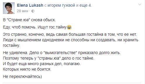 В офисе и у журналистов Страны.ua проводят новый обыск