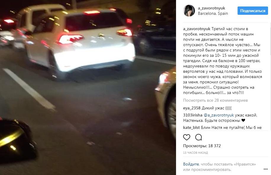 Анастасия Заворотнюк была в эпицентре теракта в Барселоне
